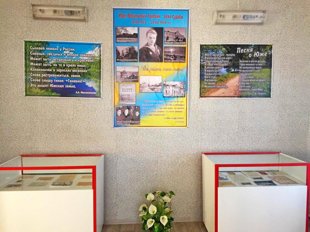 Мемориальная комната поэта Ивана Ганабина (Южа)