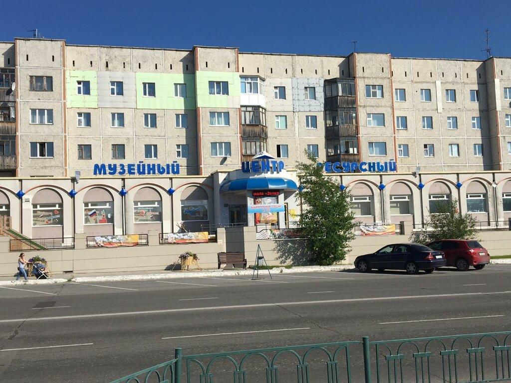 Музейный ресурсный центр Ноябрьска (Ямало-Ненецкий АО)