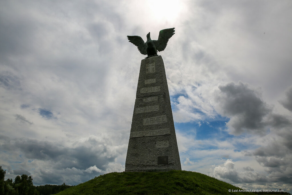 Памятник французским солдатам, погибшим при Бородино (Бородино)