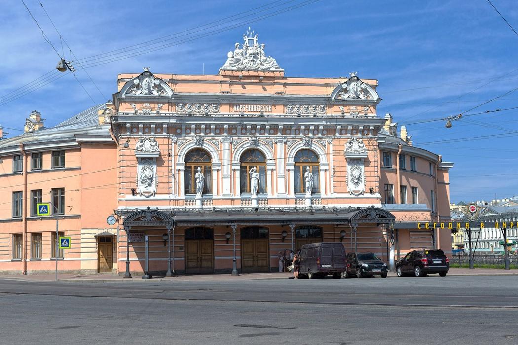 Большой Санкт-Петербургский цирк (Санкт-Петербург)