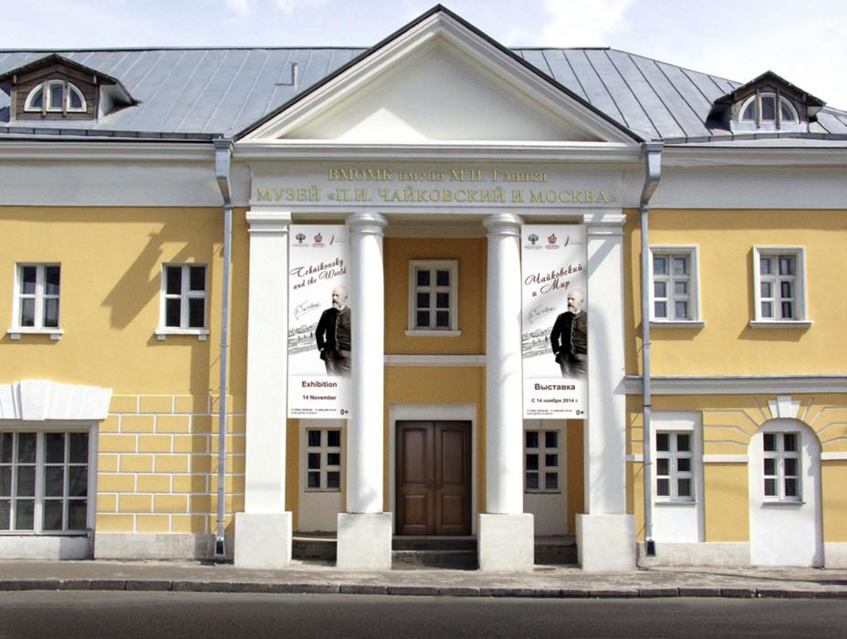 Музей «П. И. Чайковский и Москва» (Москва)