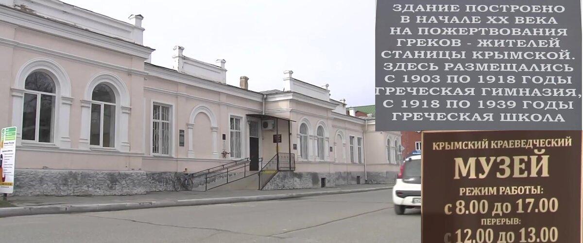 Крымский краеведческий музей (Крымск)