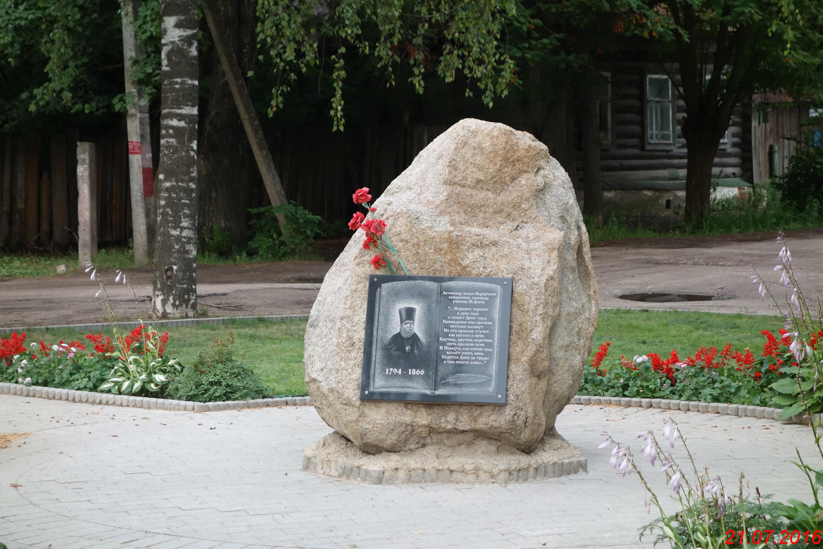 Памятник М. Я. Диеву (Нерехта)