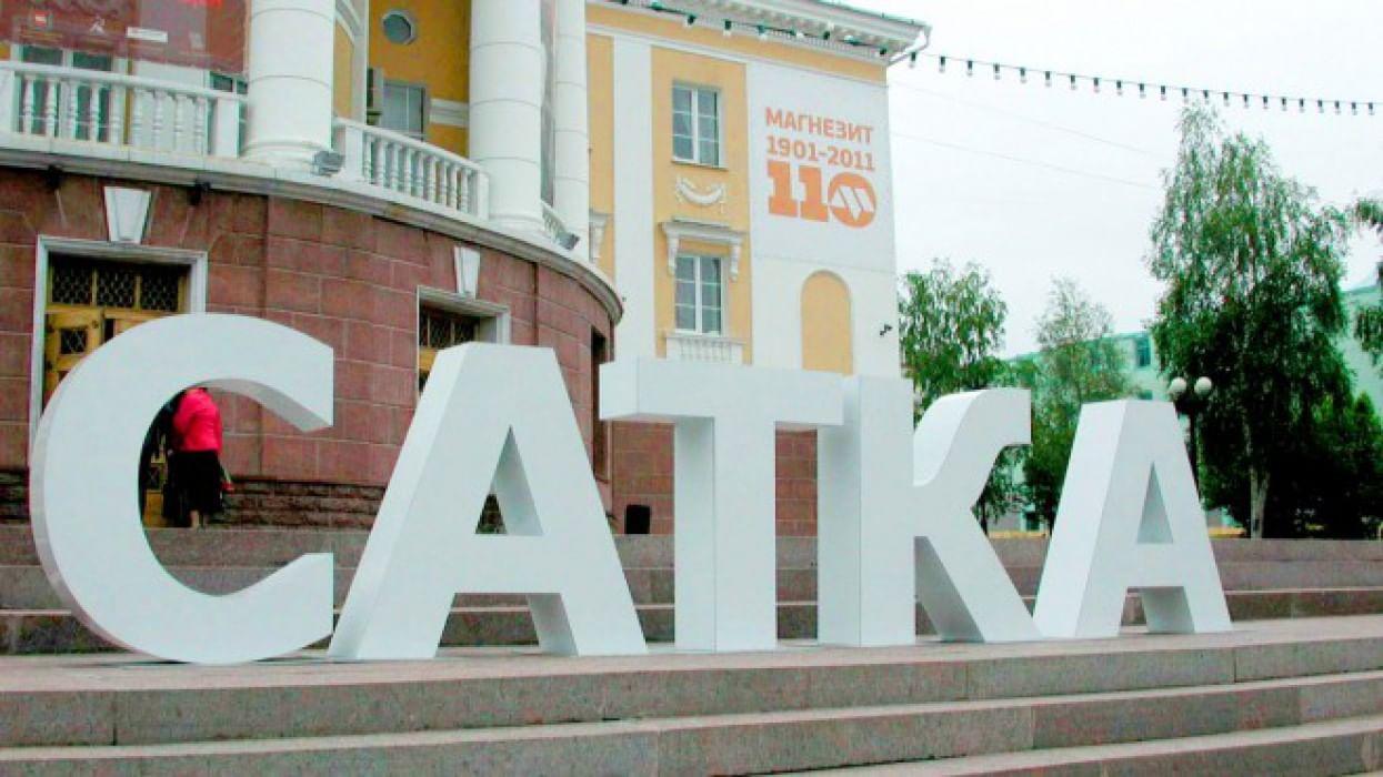 Саткинский городской музейно-выставочный центр (Сатка)