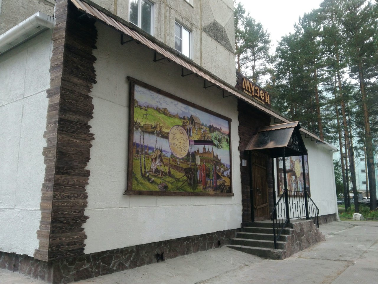 Лесосибирский музей леса (Красноярский край)