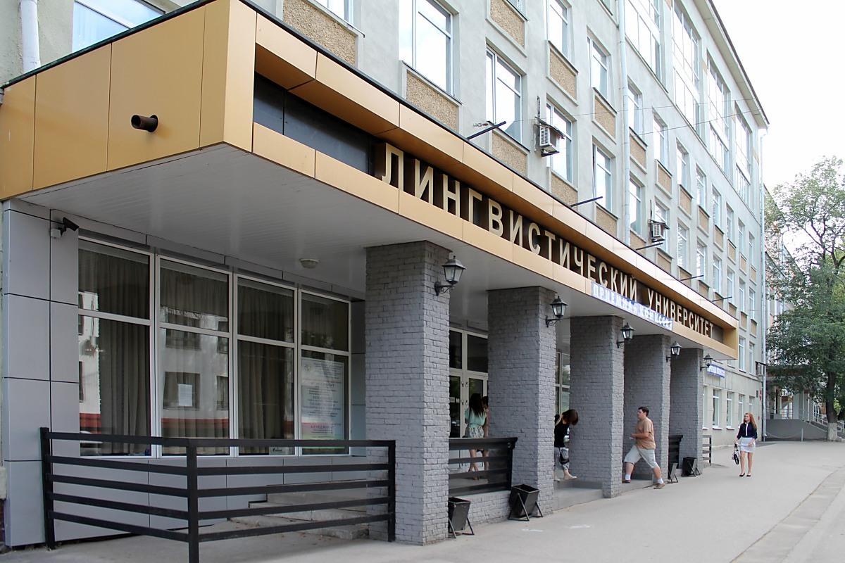 Гостиница НГЛУ им.Н. А. Добролюбова (Нижний Новгород)
