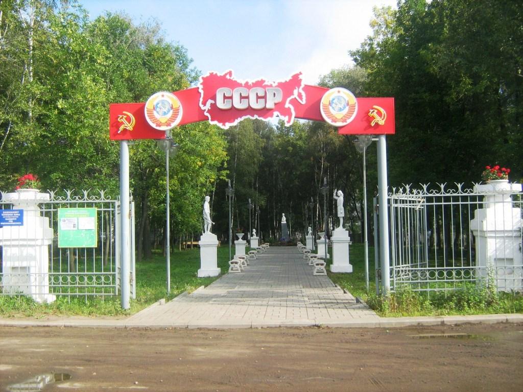 Парк советского периода (Тутаев)