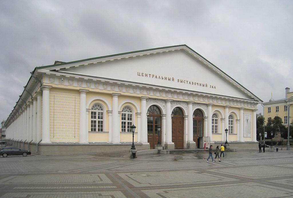 Центральный выставочный зал «Манеж» (Москва)
