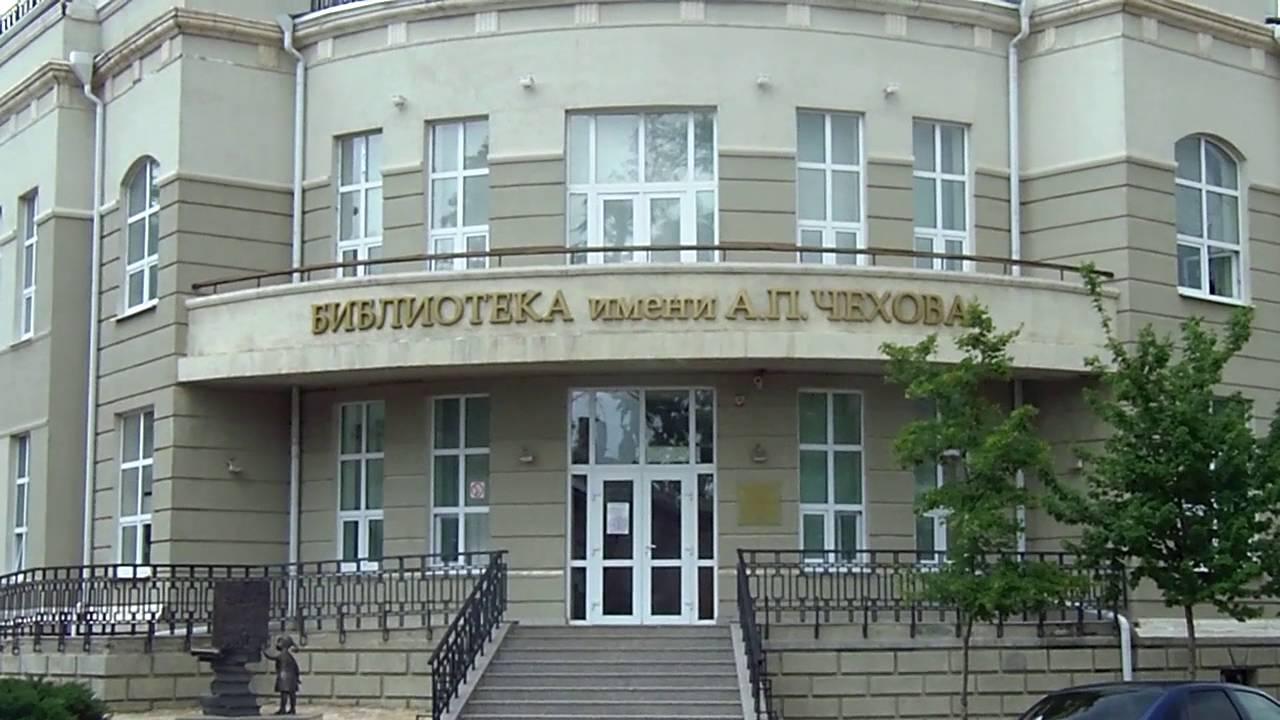 Публичная библиотека имени А. П. Чехова (Таганрог)