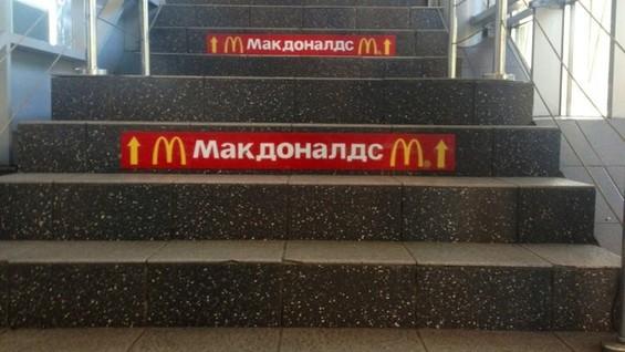 Макдоналдс у Ладожского вокзала (Санкт-Петербург)