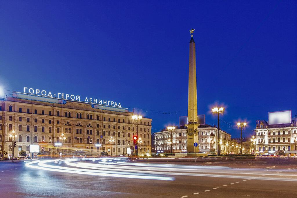 Обелиск «Городу-герою Ленинграду» (Санкт-Петербург)