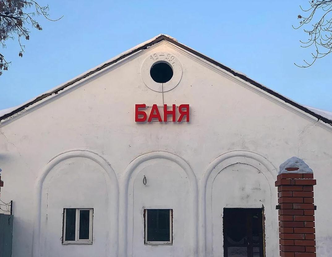 Здание бани (Реж)