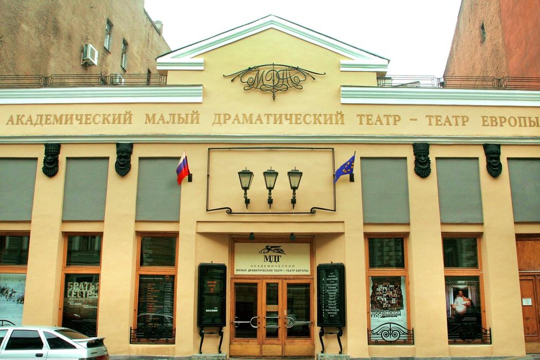 Малый драматический театр (Санкт-Петербург)