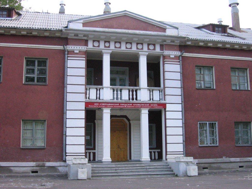 Городской краеведческий музей (Северодвинск)