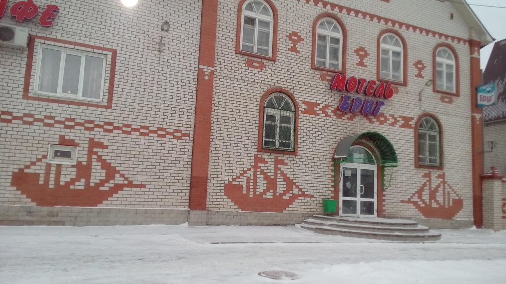 Мотель «Бриг» (Лысково)