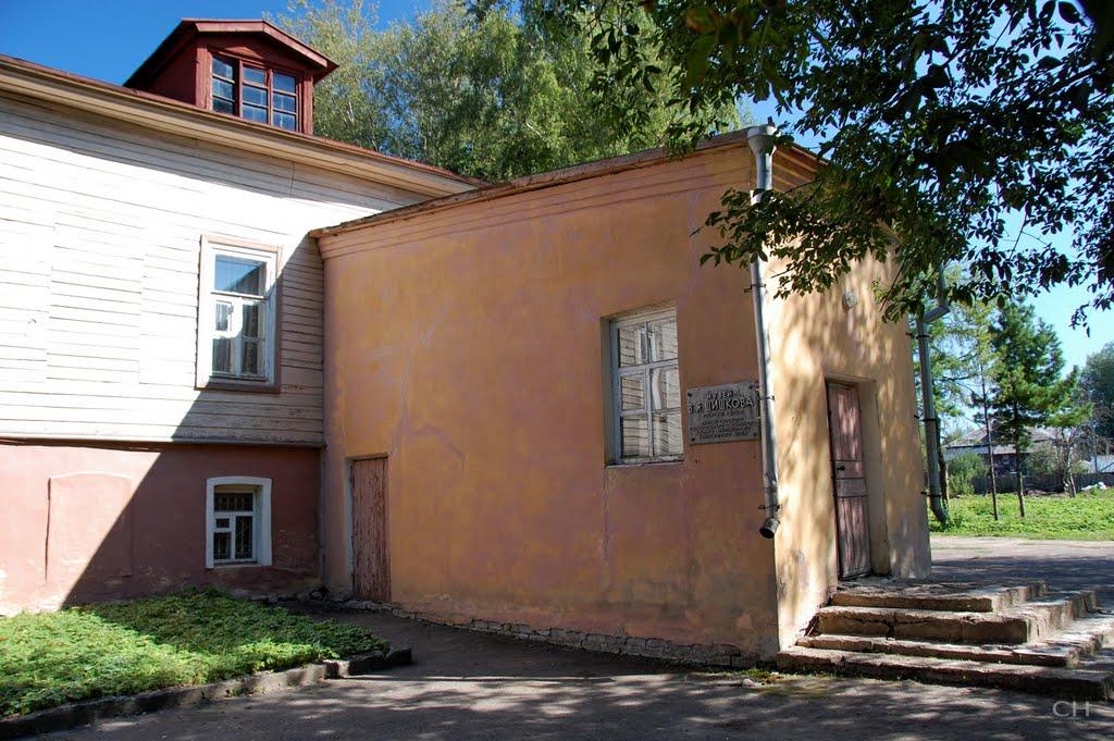 Музей В. Я. Шишкова (Бежецк)
