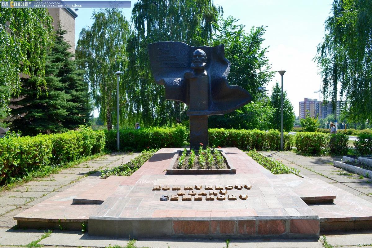 Памятник коммунисту Ивану Семенову (Новочебоксарск)