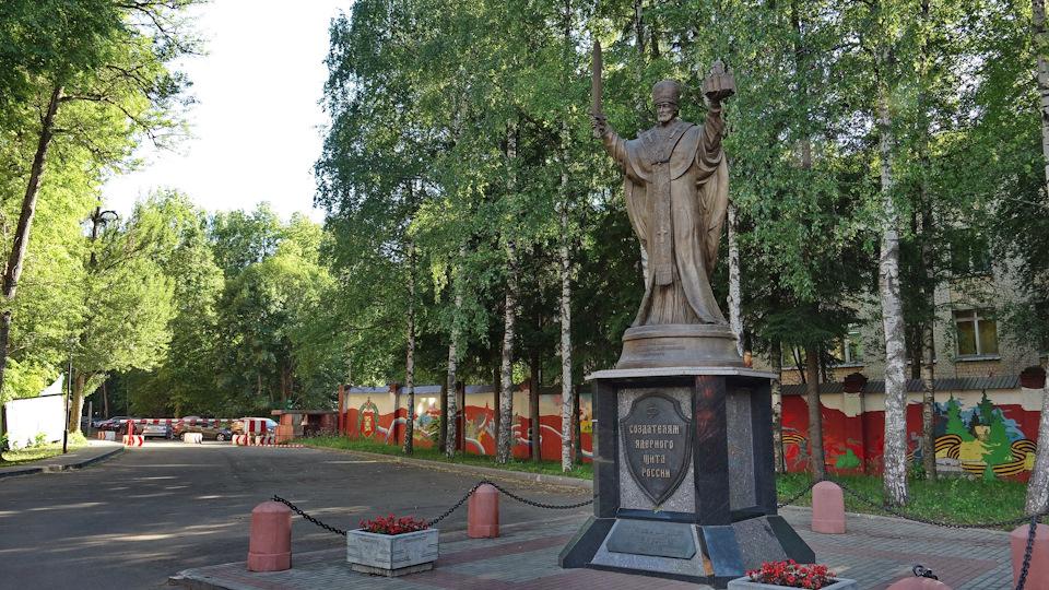 Памятник создателям ядерного щита России (Сергиев Посад)