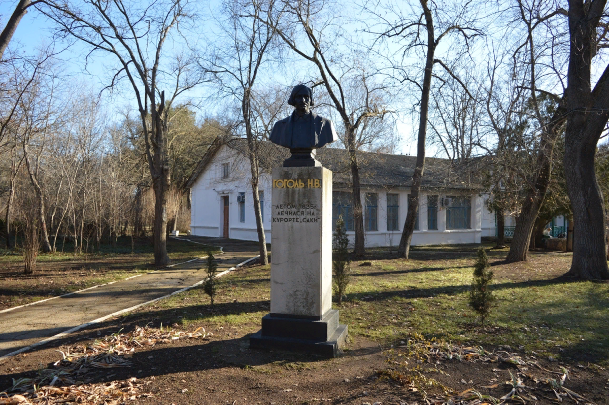 Памятник Н. В. Гоголю (Саки)