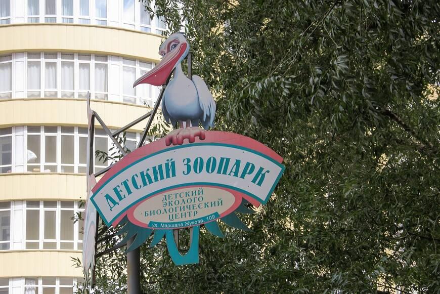 Юнгородок (детский зоопарк) (Омск)
