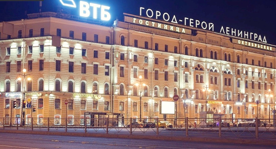 Гостиница «Октябрьская» (Санкт-Петербург)