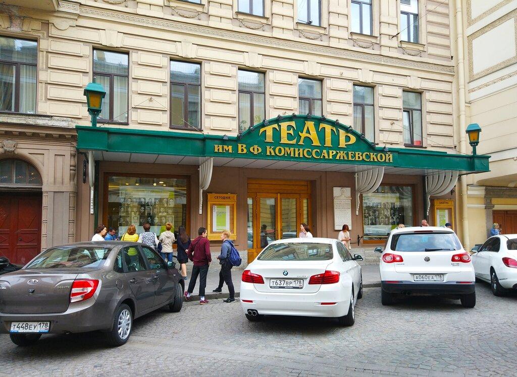 Театр имени В. Ф. Комиссаржевской (Санкт-Петербург)