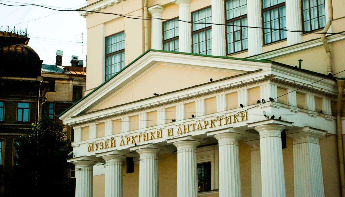 Государственный музей Арктики и Антарктики (Санкт-Петербург)