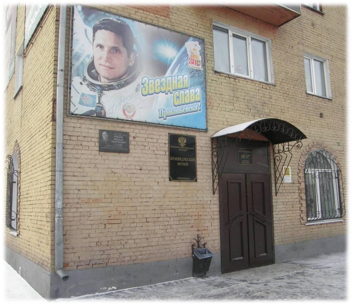 Прокопьевский городской краеведческий музей (Прокопьевск)