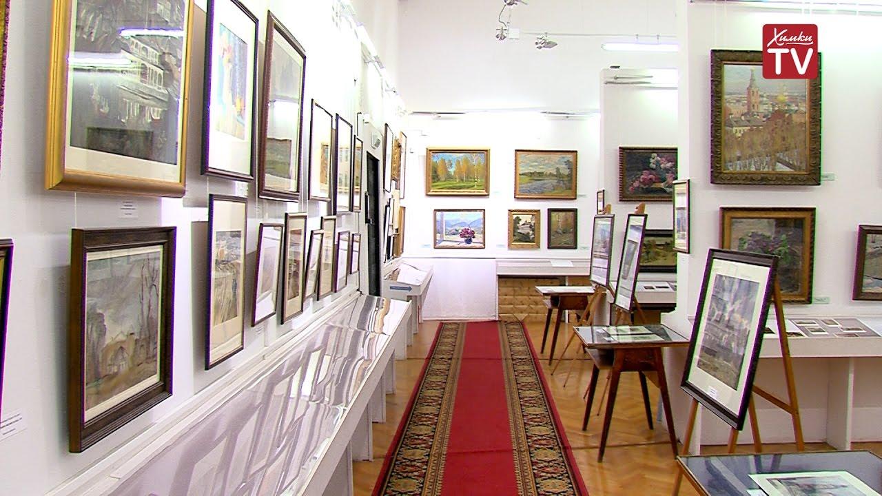 Химкинская картинная галерея им.С. Н. Горшина (Химки)