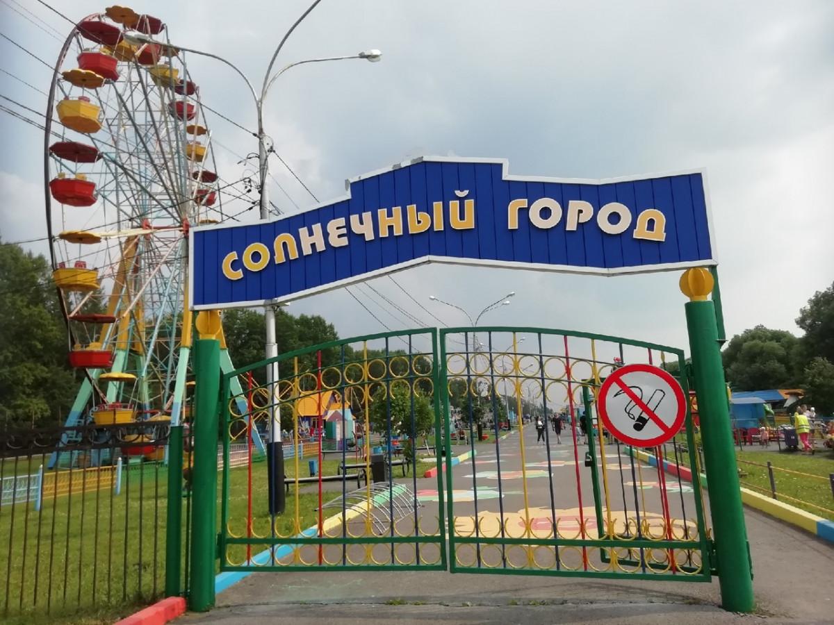 Парк отдыха «Солнечный городок» (Прокопьевск)