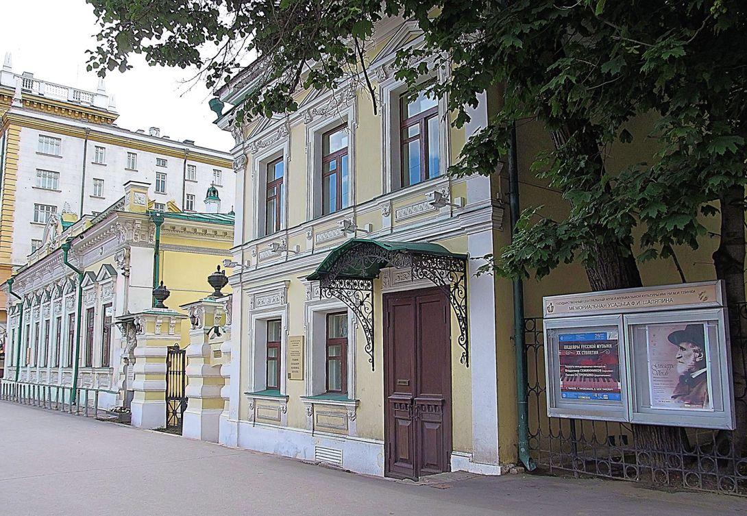 Дом-музей Ф. И. Шаляпина (Москва)