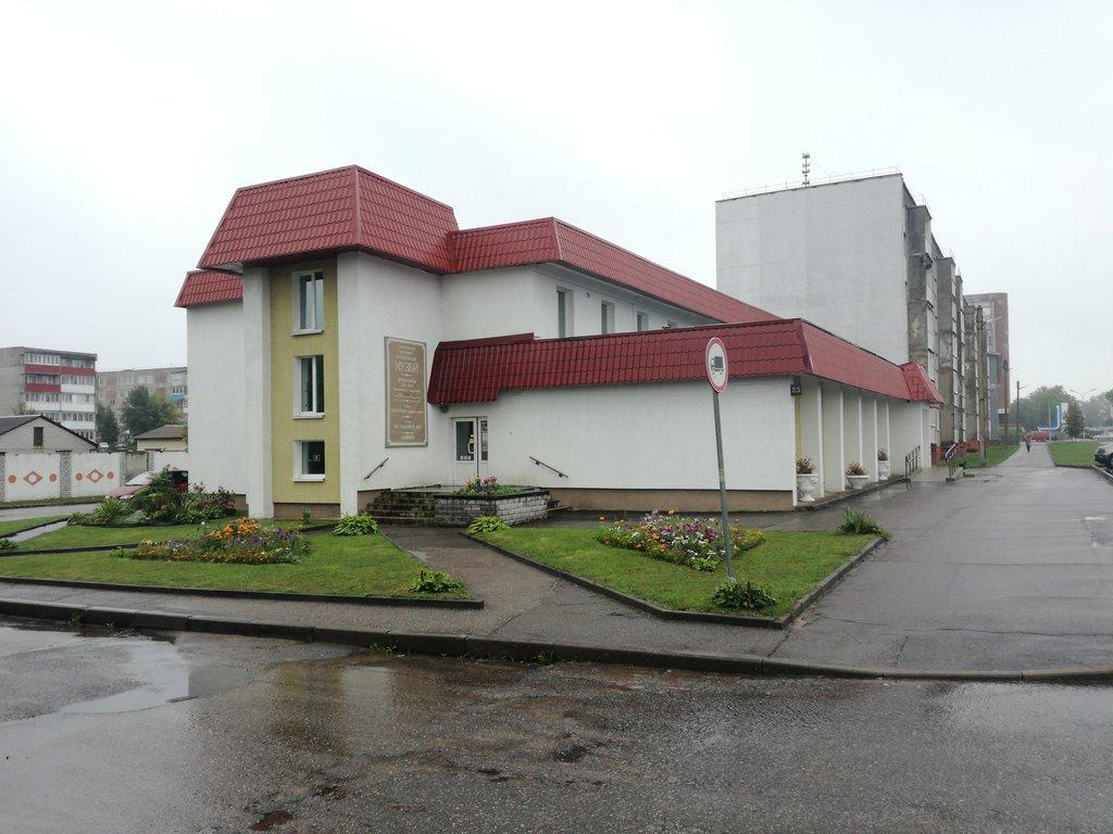 Историко-краеведческий музей (Сморгонь) (Гродненская область)