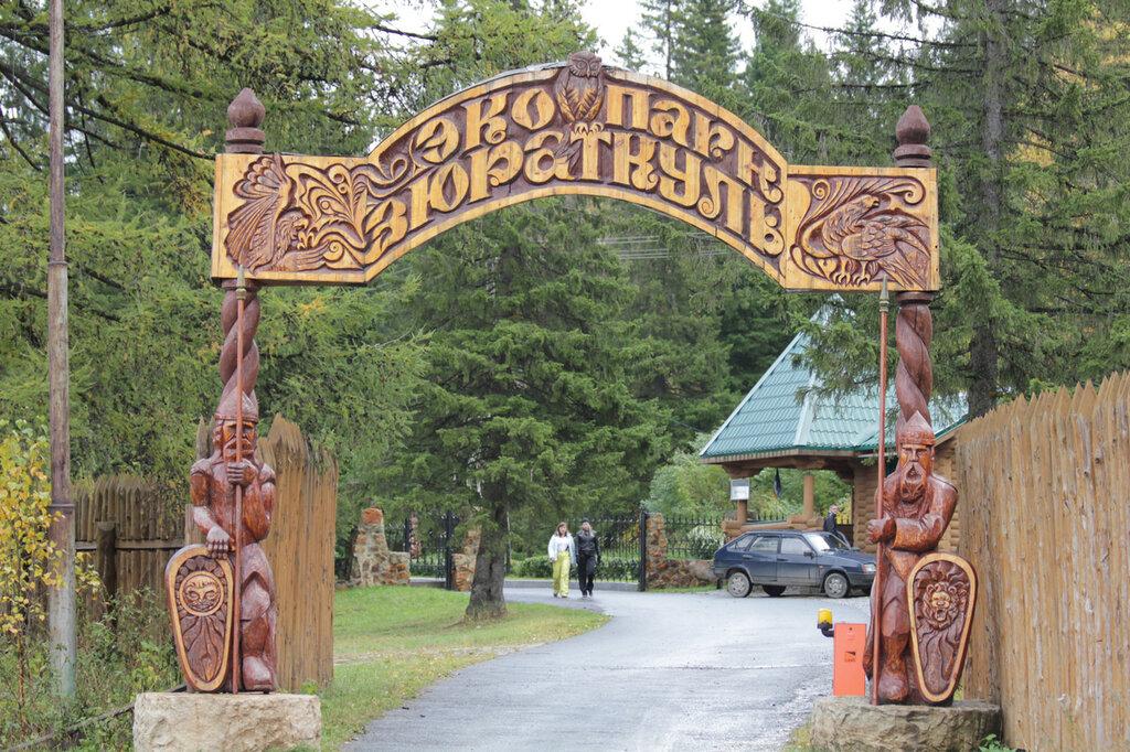 Национальный парк «Зюраткуль» (Сатка)