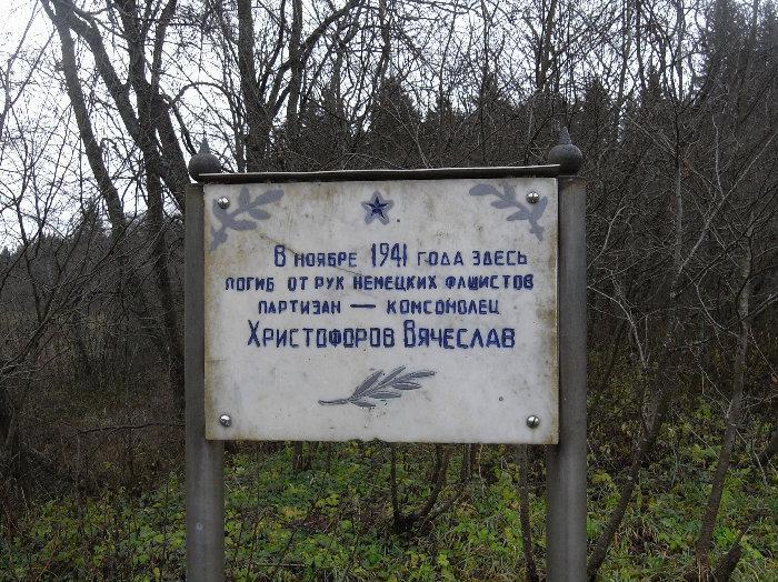 Памятник на месте гибели партизана Христофорова (Руза)