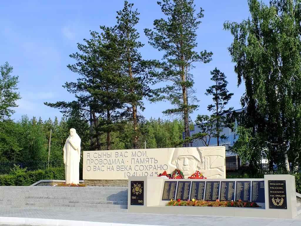 Памятник «Скорбящая мать» (Кыштым)