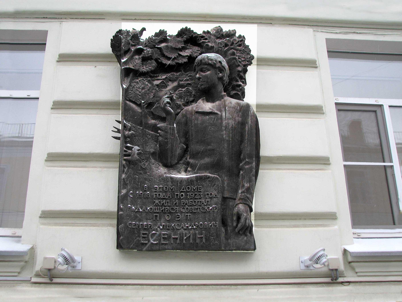 Квартира Есенина и Мариенгофа (Москва)