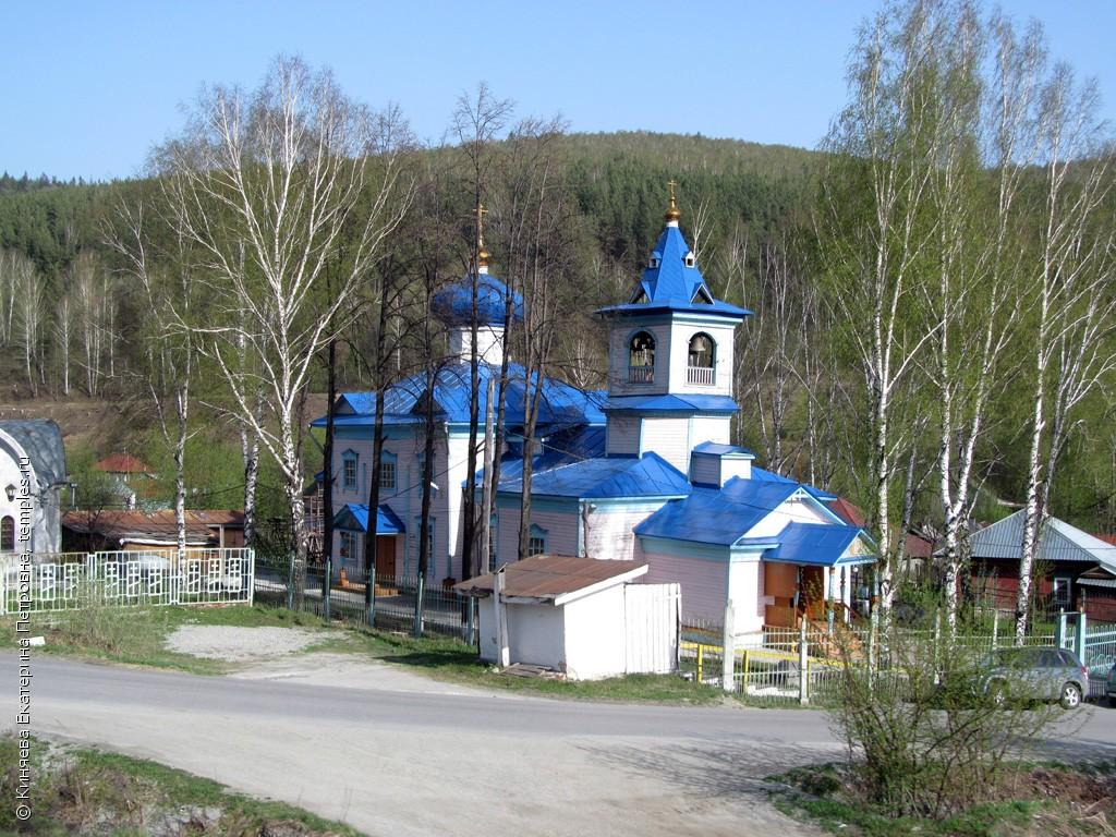 Свято-Троицкая церковь (Златоуст)