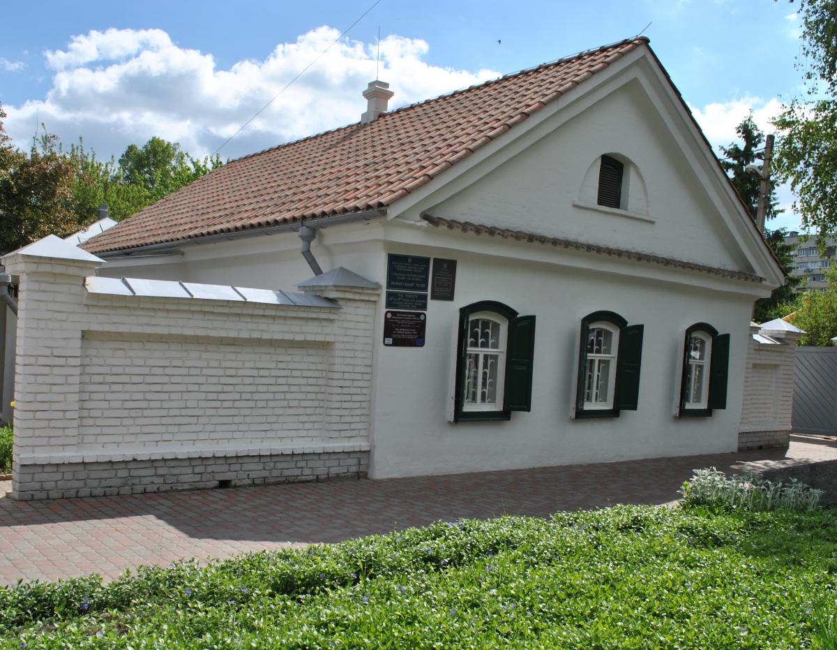 Дом-музей Репина в Чугуеве (Харьковская область)