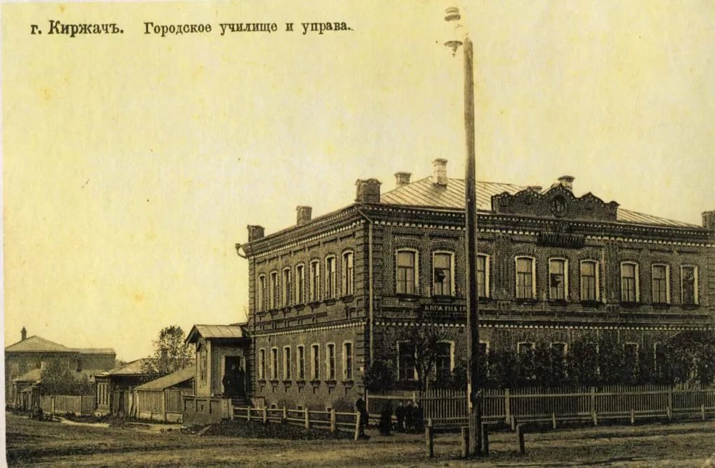 Историко-краеведческий и художественный музей (Киржач)