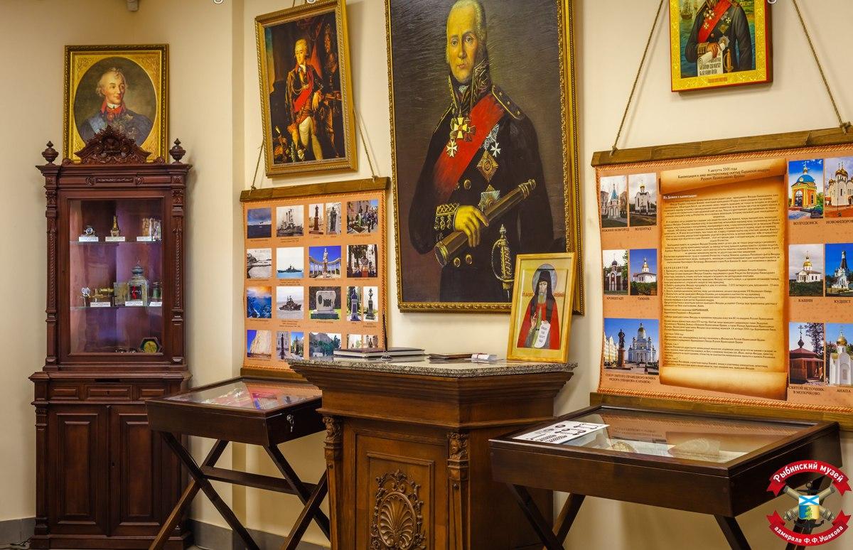 Музей Федора Ушакова и Русского флота (Тутаев)