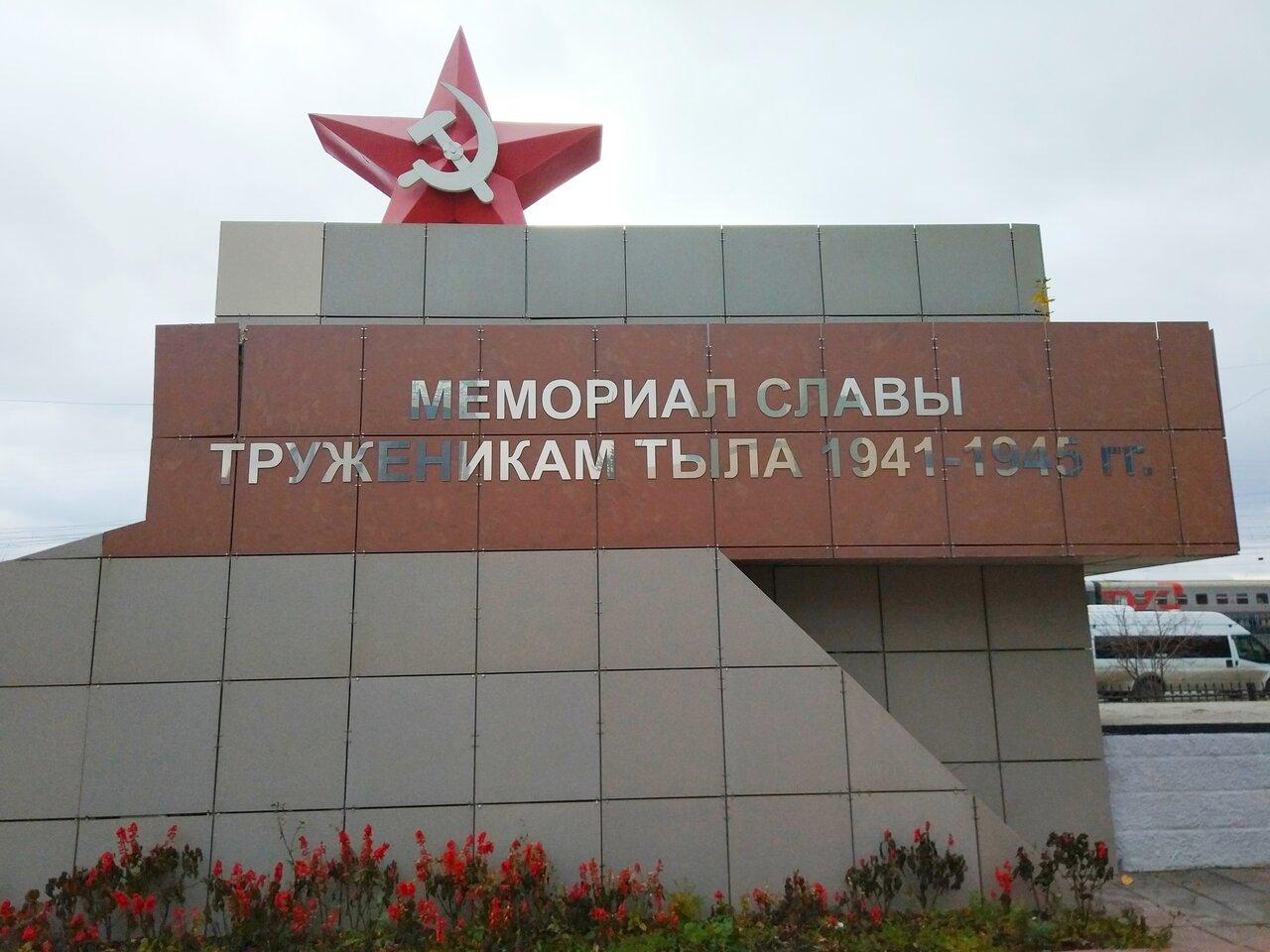 Мемориал труженикам тыла 1941-1945 годов (Новосибирск)