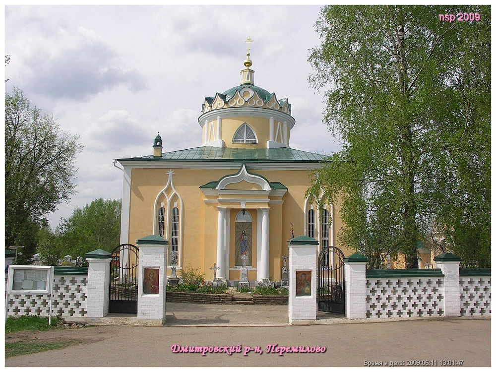 Вознесенская церковь в Перемилово (Яхрома)