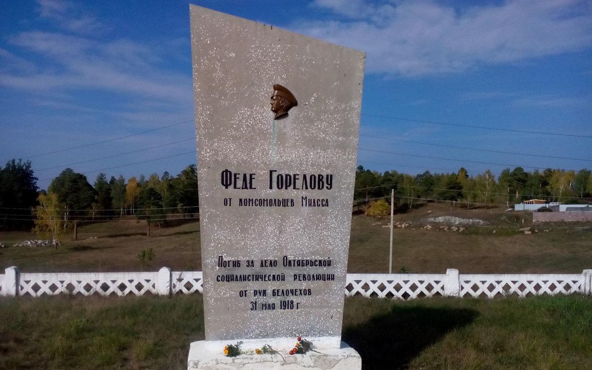 Памятник Феде Горелову (Миасс)