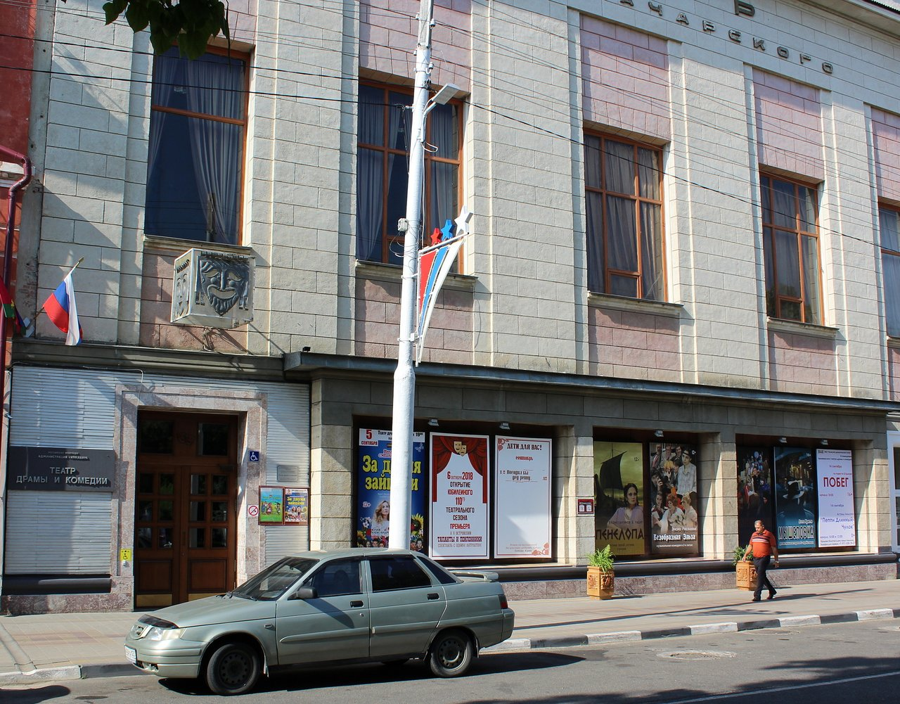 Драматический театр (Армавир)