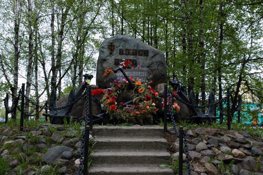 Мемориальный комплекс «Погибшим во все века морякам» (Вологодская область)