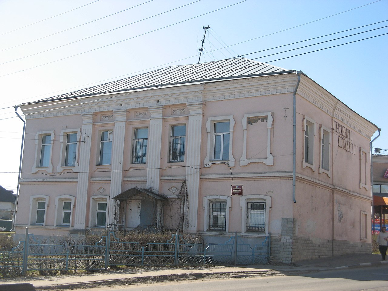 Здание вотчинной конторы Шереметевых (Павлово)
