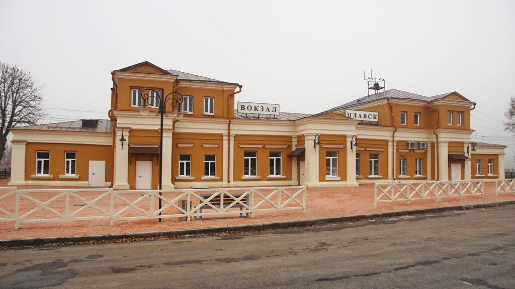 Железнодорожный вокзал «Плавск» (Плавск)