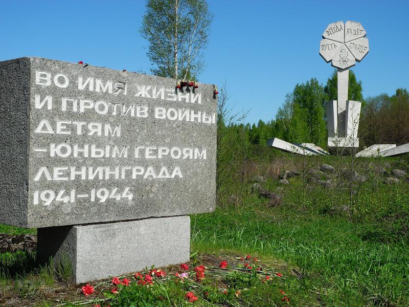Мемориал «Цветок жизни» (Шлиссельбург)