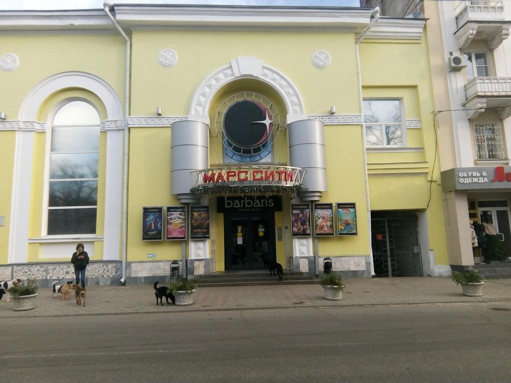 Здание кинотеатра «Марс» (Армавир)