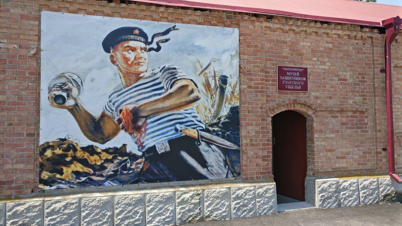 Музей защитников Суарского ущелья (Северная Осетия)